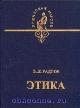 Этика. Очерк истории греческой этики до Аристотеля